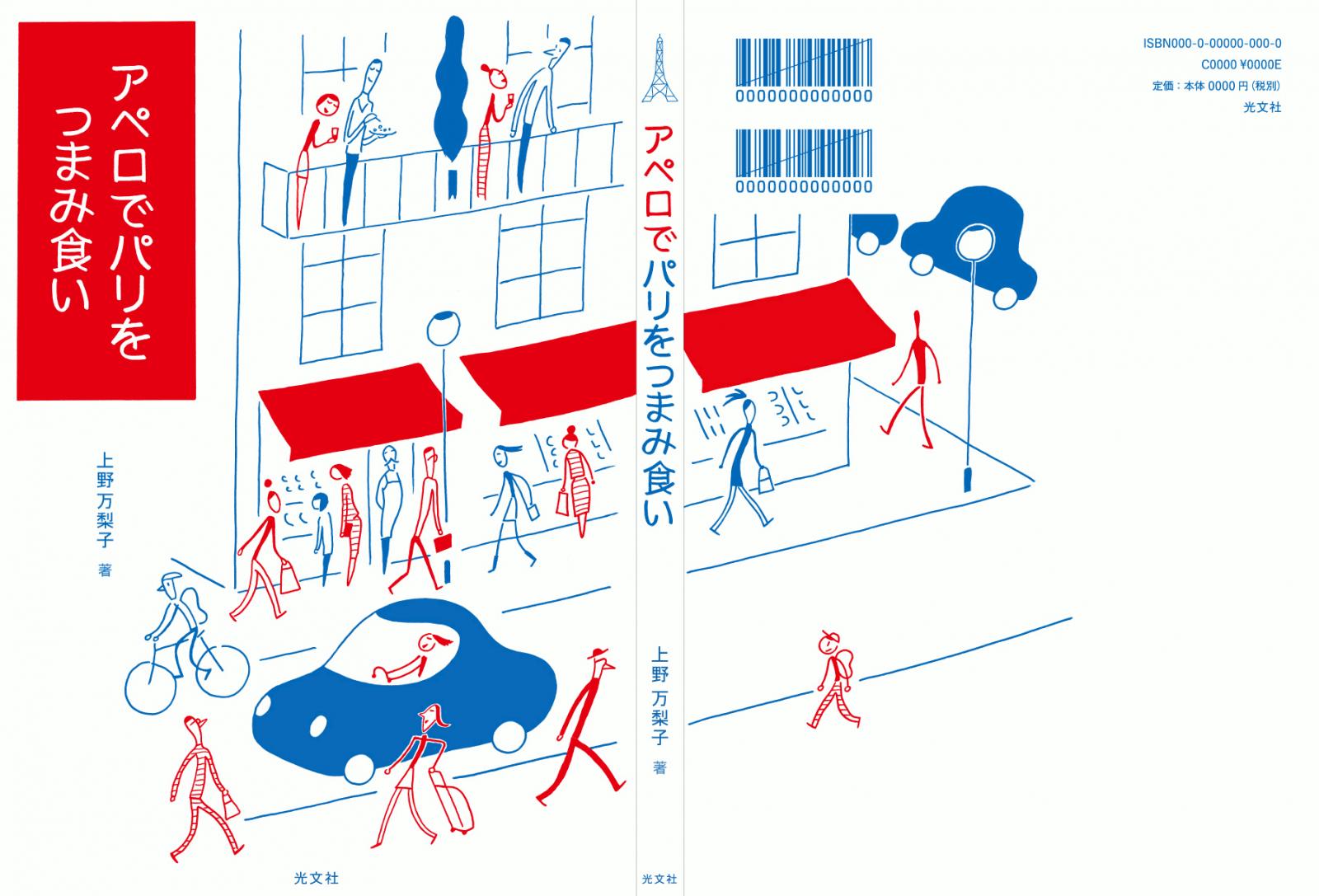 Petit-Roulet – couverture d'un livre japonais